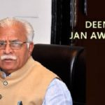 deen-dayal-jan-awas-yojana
